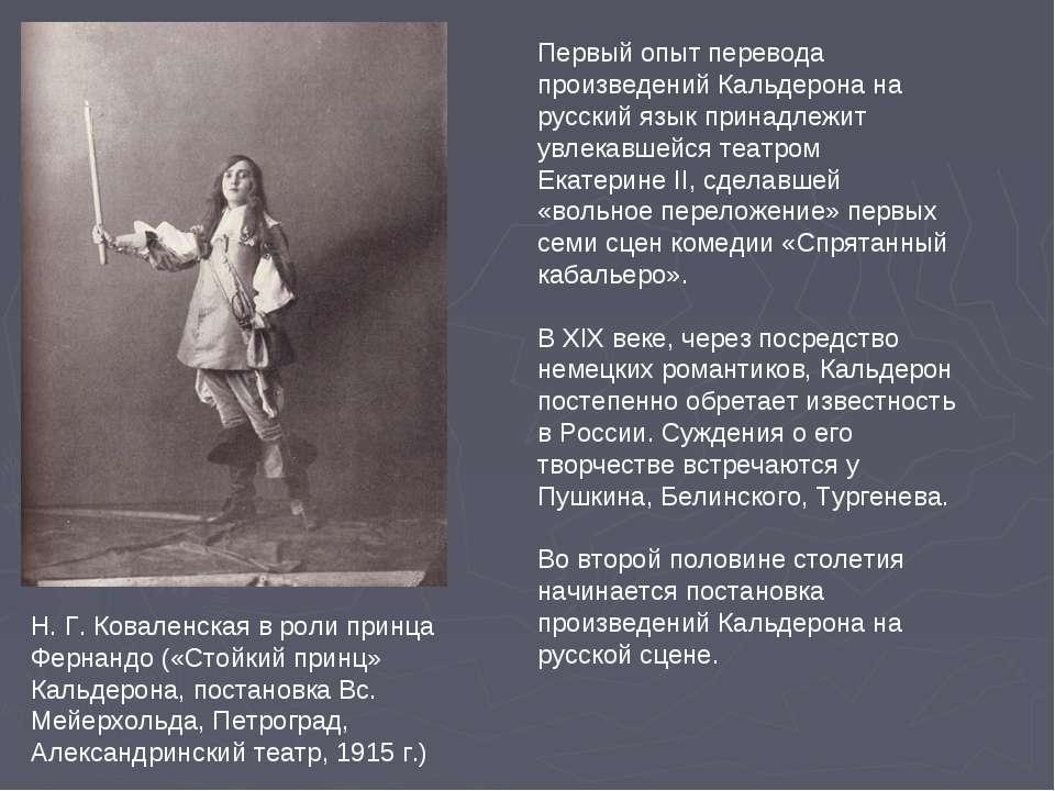 Н.Г.Коваленская в роли принца Фернандо («Стойкий принц» Кальдерона, постано...