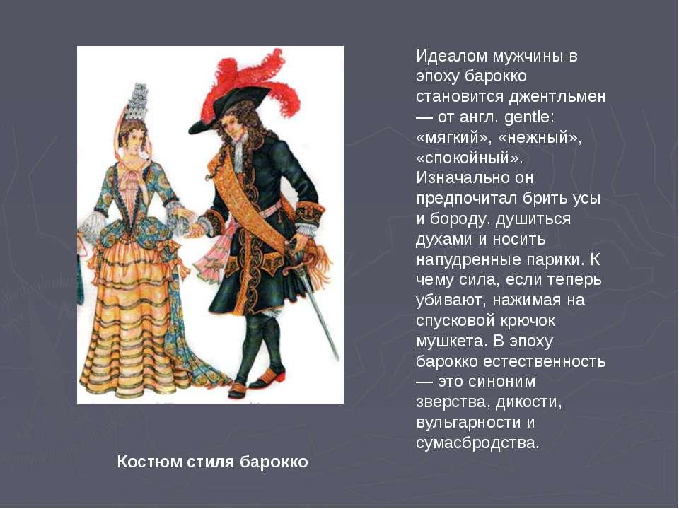 Костюм стиля барокко Идеалом мужчины в эпоху барокко становится джентльмен — ...