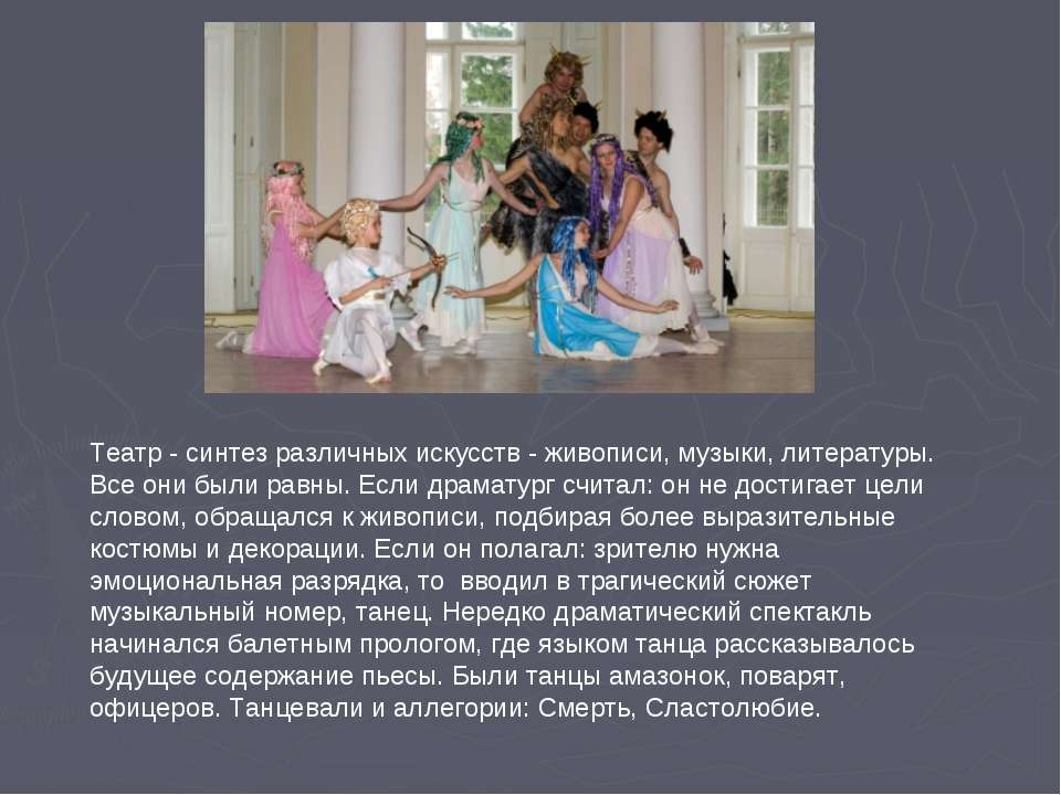 Театр - синтез различных искусств - живописи, музыки, литературы. Все они был...