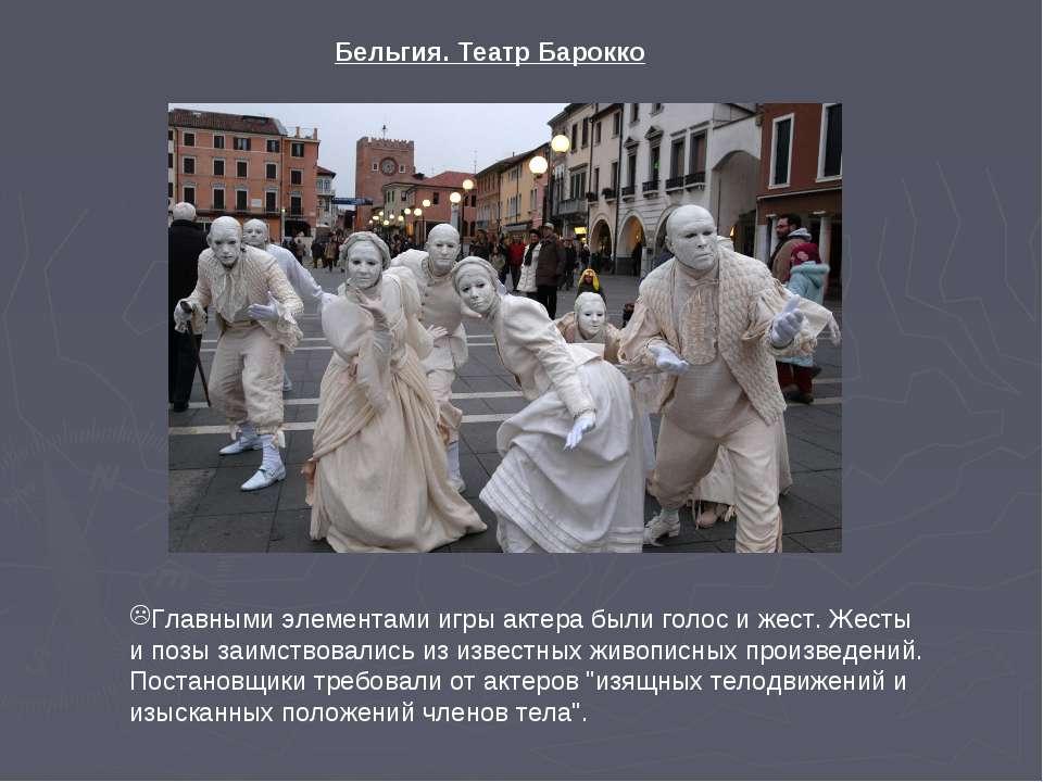 Бельгия. Театр Барокко Главными элементами игры актера были голос и жест. Жес...