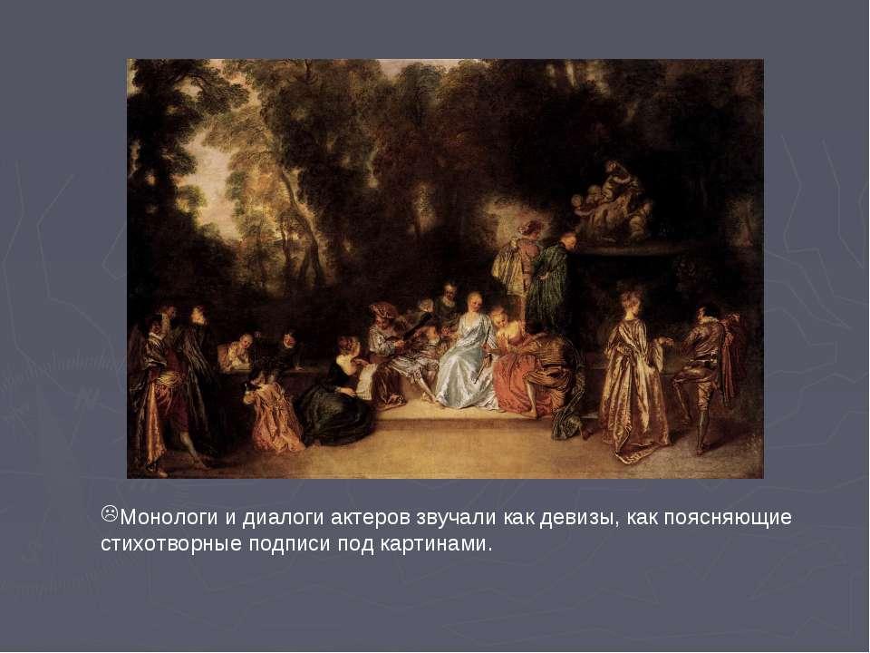 Монологи и диалоги актеров звучали как девизы, как поясняющие стихотворные по...