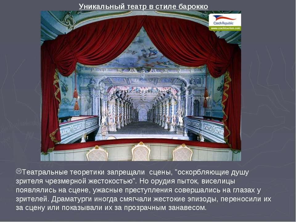 """Уникальный театр в стиле барокко Театральные теоретики запрещали сцены, """"оско..."""