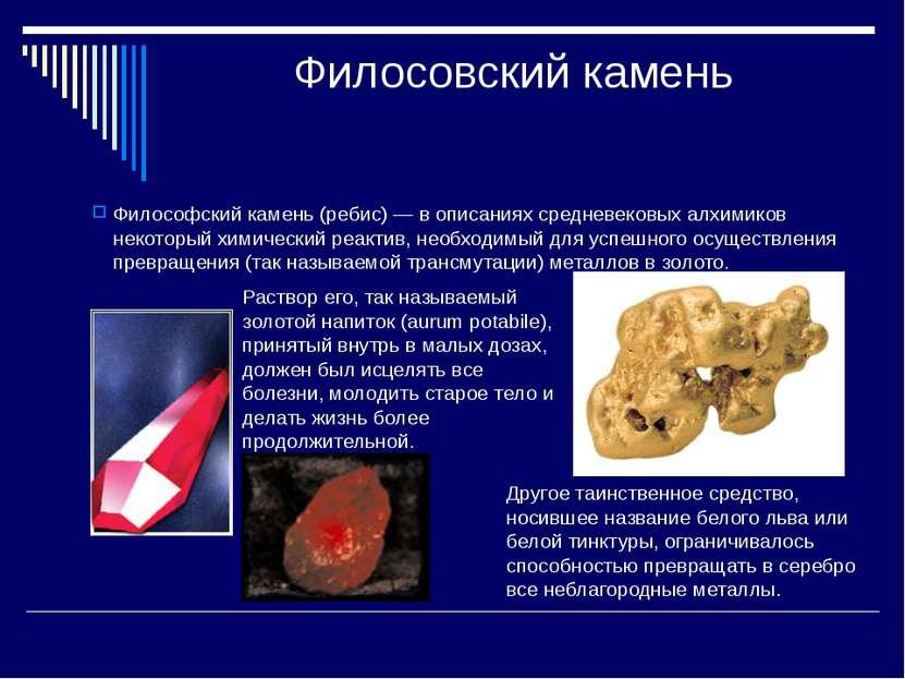 Филосовский камень Философский камень (ребис) — в описаниях средневековых алх...