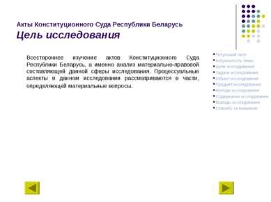 Акты Конституционного Суда Республики Беларусь Цель исследования Всестороннее...