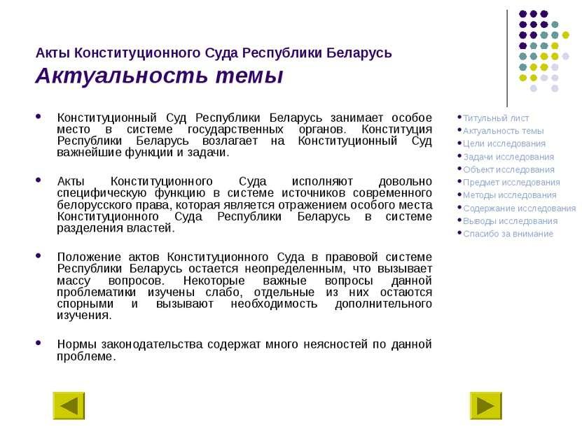 Акты Конституционного Суда Республики Беларусь Актуальность темы Конституцион...