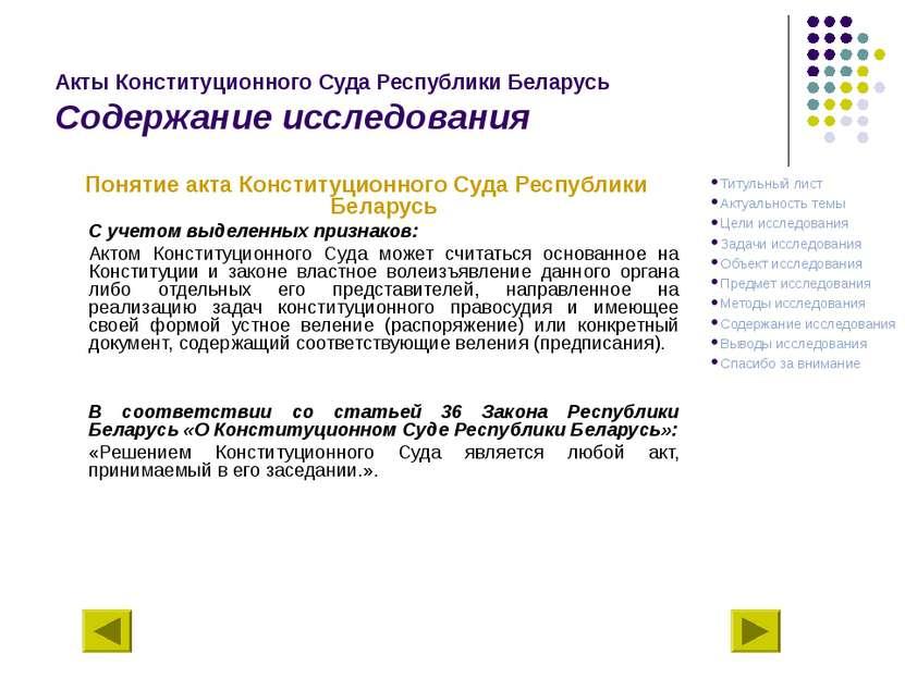 Акты Конституционного Суда Республики Беларусь Содержание исследования Поняти...