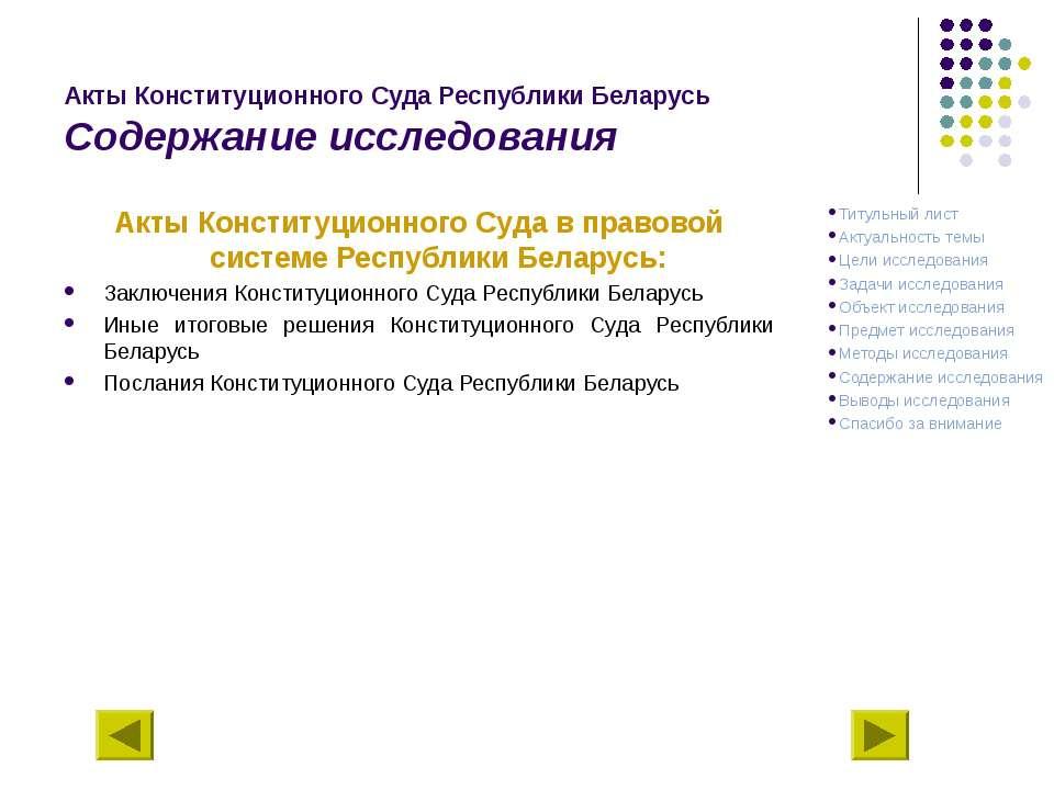 Акты Конституционного Суда Республики Беларусь Содержание исследования Акты К...