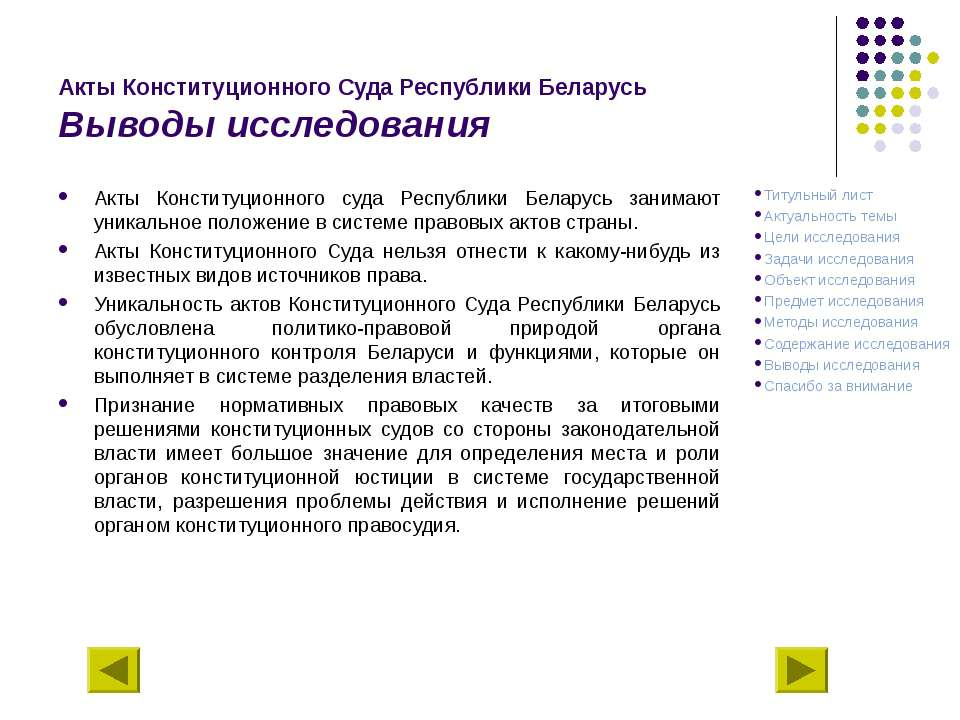 Акты Конституционного Суда Республики Беларусь Выводы исследования Акты Конст...