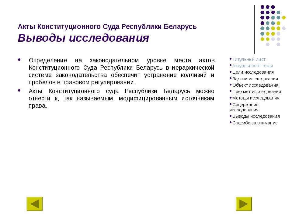 Акты Конституционного Суда Республики Беларусь Выводы исследования Определени...
