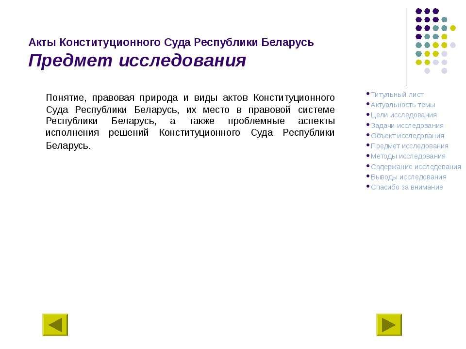 Акты Конституционного Суда Республики Беларусь Предмет исследования Понятие, ...