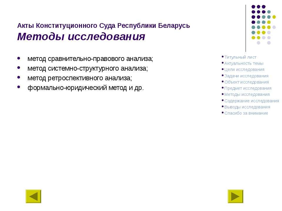 Акты Конституционного Суда Республики Беларусь Методы исследования метод срав...