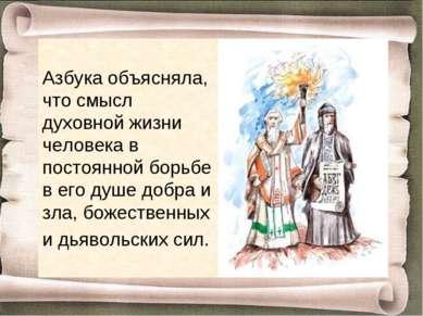 Азбука объясняла, что смысл духовной жизни человека в постоянной борьбе в его...
