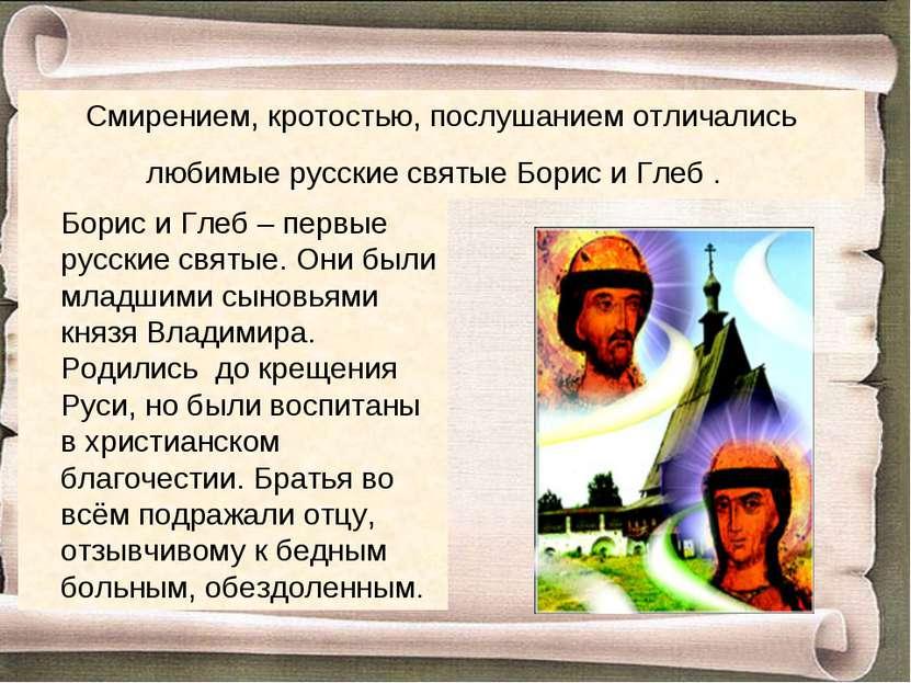 Смирением, кротостью, послушанием отличались любимые русские святые Борис и Г...