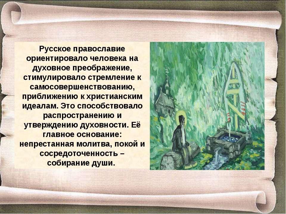 Русское православие ориентировало человека на духовное преображение, стимулир...