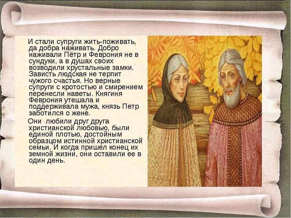 И стали супруги жить-поживать, да добра наживать. Добро наживали Пётр и Февро...