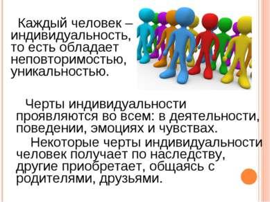 Каждый человек – индивидуальность, то есть обладает неповторимостью, уникальн...