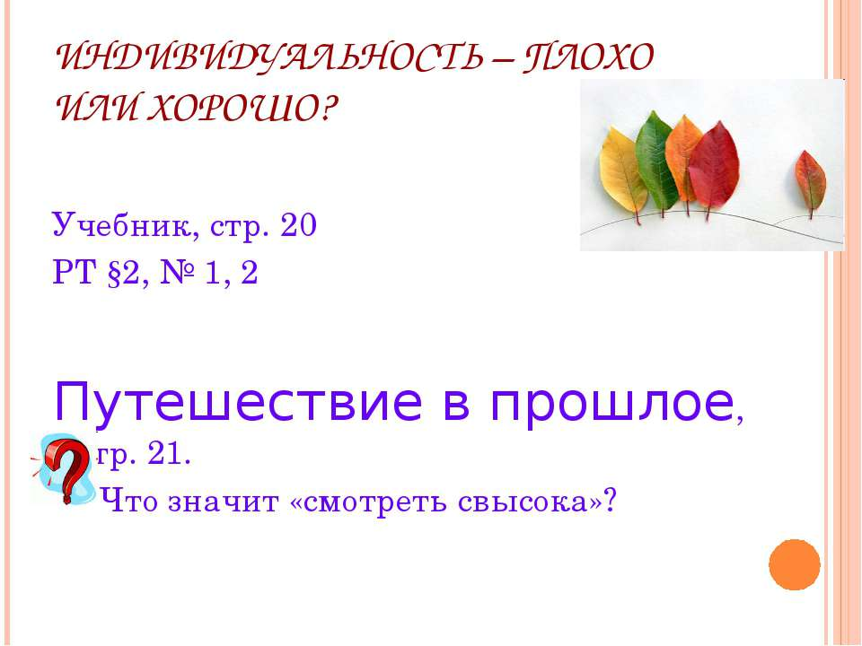 ИНДИВИДУАЛЬНОСТЬ – ПЛОХО ИЛИ ХОРОШО? Учебник, стр. 20 РТ §2, № 1, 2 Путешеств...