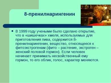 В 1999 году учеными было сделано открытие, что в «шишечках» хмеля, используем...