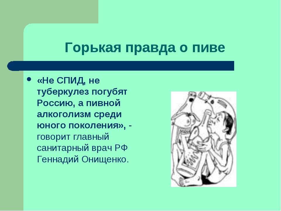 Горькая правда о пиве «Не СПИД, не туберкулез погубят Россию, а пивной алкого...