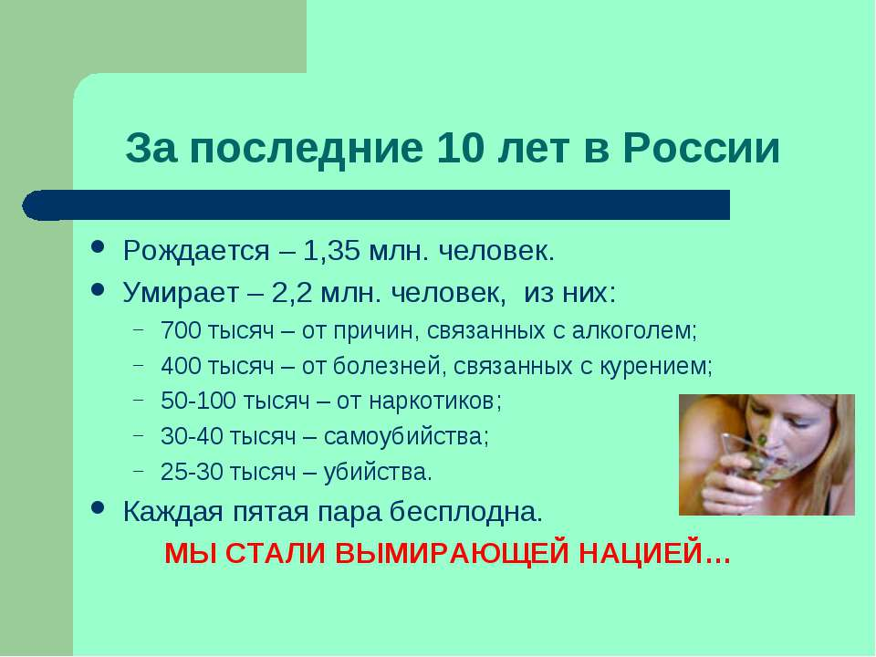 За последние 10 лет в России Рождается – 1,35 млн. человек. Умирает – 2,2 млн...