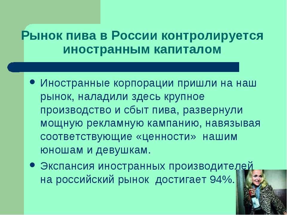 Рынок пива в России контролируется иностранным капиталом Иностранные корпорац...