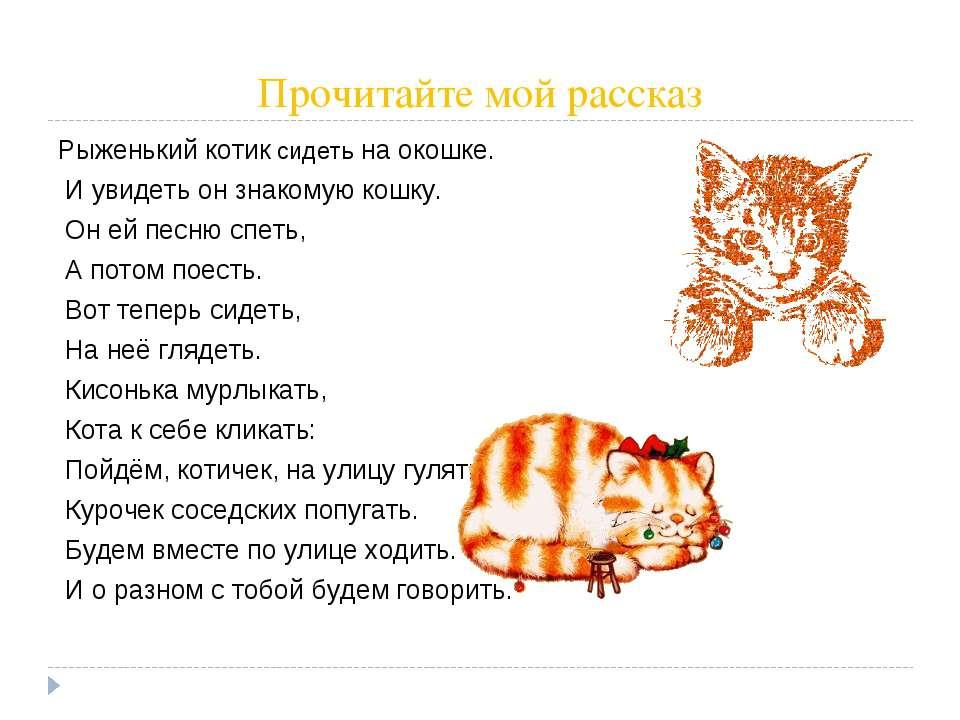 Прочитайте мой рассказ Рыженький котик сидеть на окошке. И увидеть он знакому...