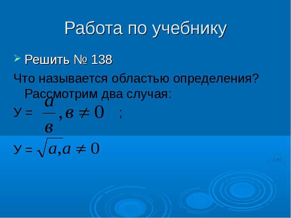 Работа по учебнику Решить № 138 Что называется областью определения? Рассмотр...