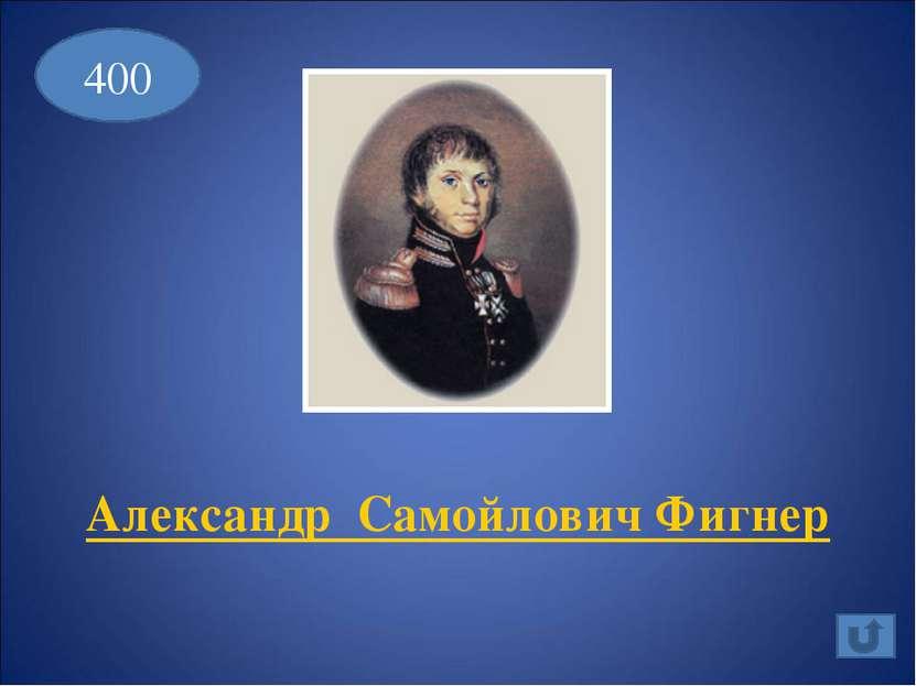 200 Командовал всей русской армией на начальном этапе войны 1812 г., после че...