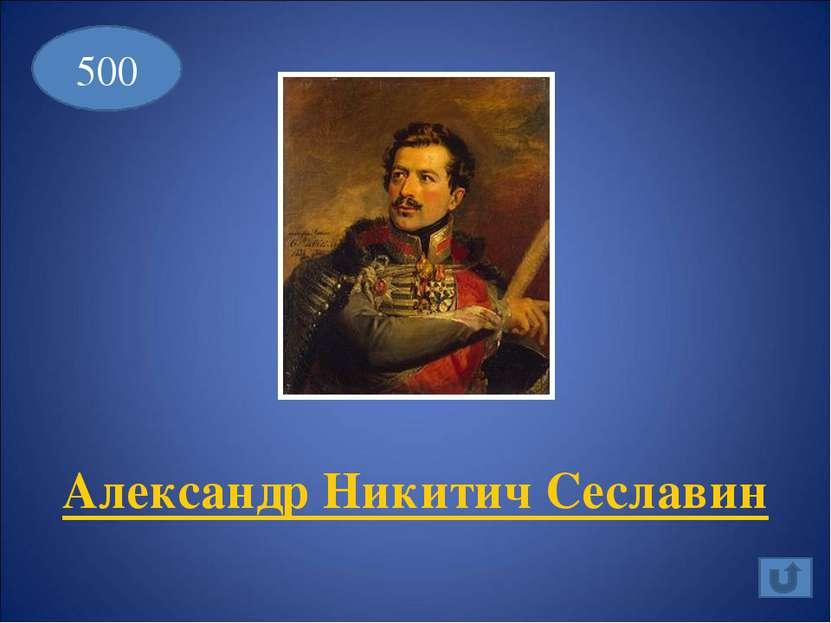 300 Командующий второй армией, выступал сторонником привлечения к борьбе с фр...