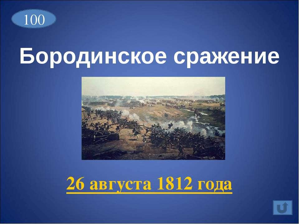 Военный совет в Филях 1 сентября 1812 года 300