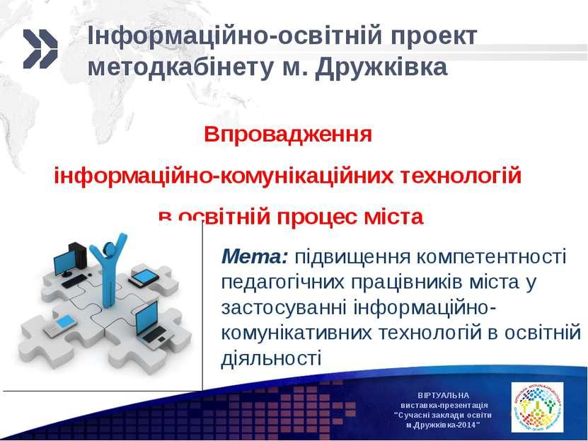 Інформаційно-освітній проект методкабінету м. Дружківка Мета: підвищення комп...