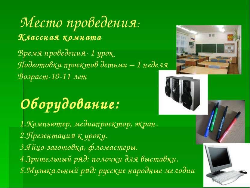 Классная комната Место проведения: Оборудование: 1.Компьютер, медиапроектор, ...