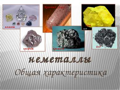 неметаллы Общая характеристика алмазы графит Красный фосфор сера йод кремний