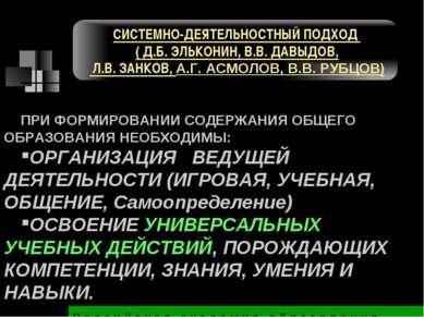 ПРИ ФОРМИРОВАНИИ СОДЕРЖАНИЯ ОБЩЕГО ОБРАЗОВАНИЯ НЕОБХОДИМЫ: ОРГАНИЗАЦИЯ ВЕДУЩЕ...