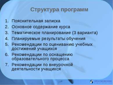 Структура программ Пояснительная записка Основное содержание курса Тематическ...