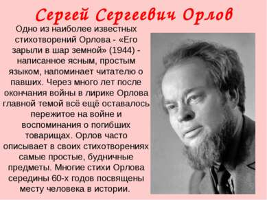 Сергей Сергеевич Орлов Одно из наиболее известных стихотворений Орлова- «Его...