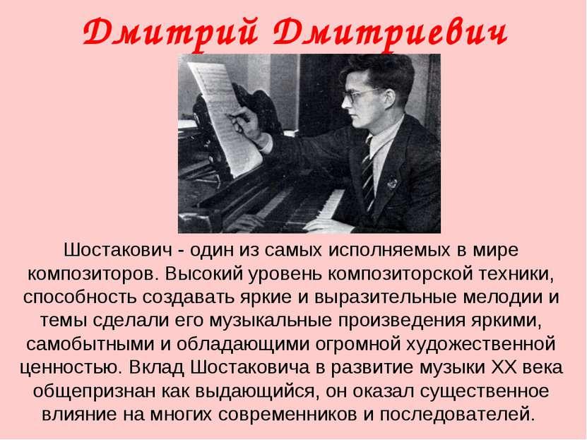 Дмитрий Дмитриевич Шостакович Шостакович- один из самых исполняемых в мире к...