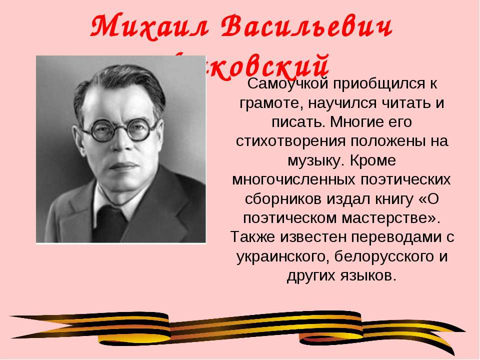 Михаил Васильевич Исаковский Самоучкой приобщился к грамоте, научился читать ...