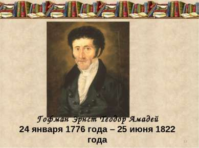 Гофман Эрнст Теодор Амадей 24 января 1776 года – 25 июня 1822 года *