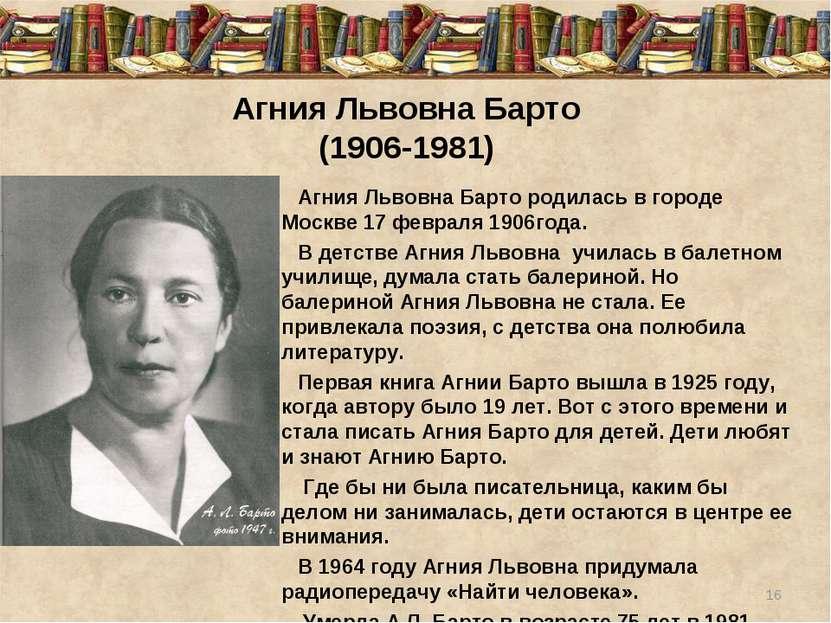 Агния Львовна Барто (1906-1981) Агния Львовна Барто родилась в городе Москве ...