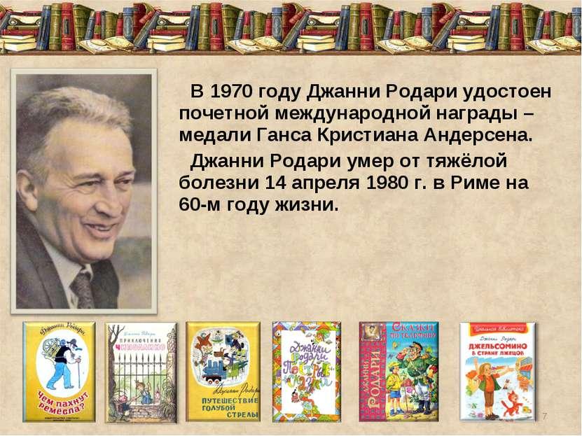 В 1970 году Джанни Родари удостоен почетной международной награды – медали Га...