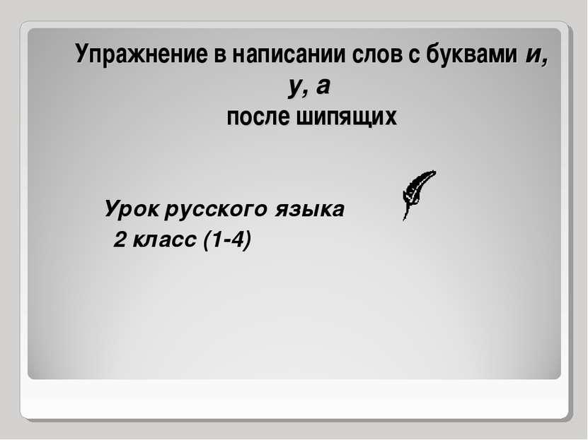 Упражнение в написании слов с буквами и, у, а после шипящих Урок русского язы...