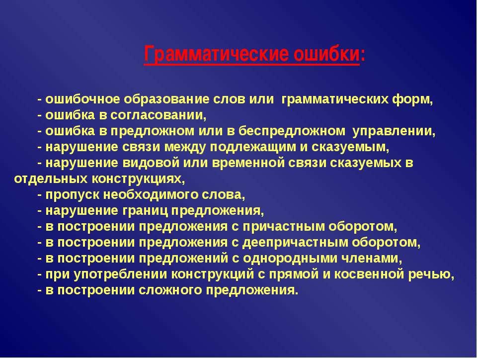 Грамматические ошибки: - ошибочное образование слов или грамматических форм, ...