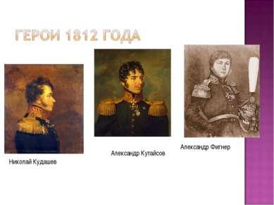 Александр Фигнер Николай Кудашев Александр Кутайсов