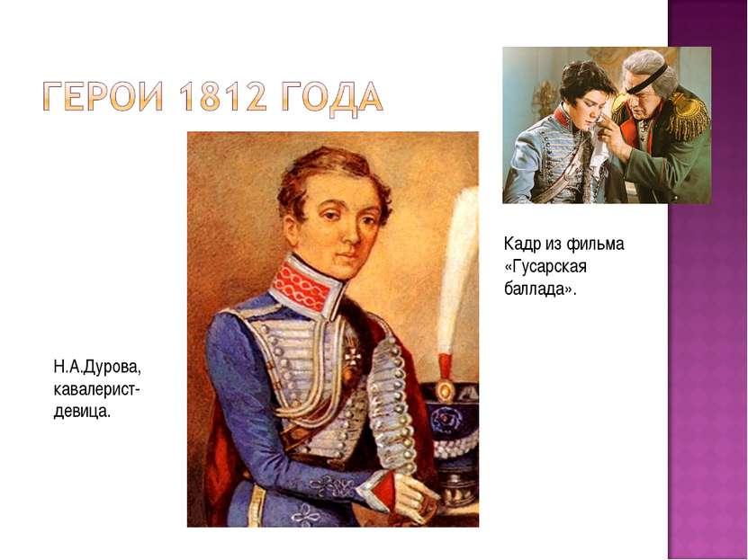 Н.А.Дурова, кавалерист- девица. Кадр из фильма «Гусарская баллада».