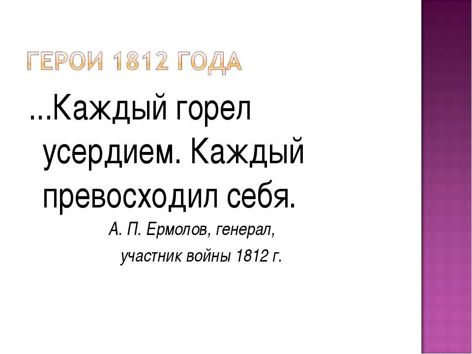 ...Каждый горел усердием. Каждый превосходил себя. А.П.Ермолов, генерал, уч...