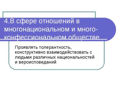 4.В сфере отношений в многонациональном и много- конфессиональном обществе Пр...