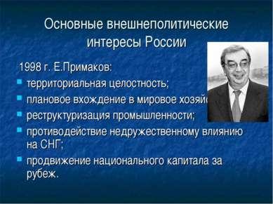 Основные внешнеполитические интересы России 1998 г. Е.Примаков: территориальн...