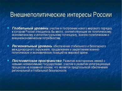 Внешнеполитические интересы России Глобальный уровень: участие в построении н...