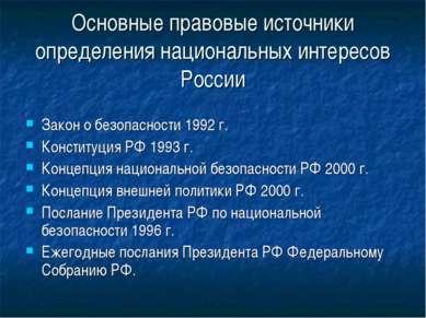 Основные правовые источники определения национальных интересов России Закон о...